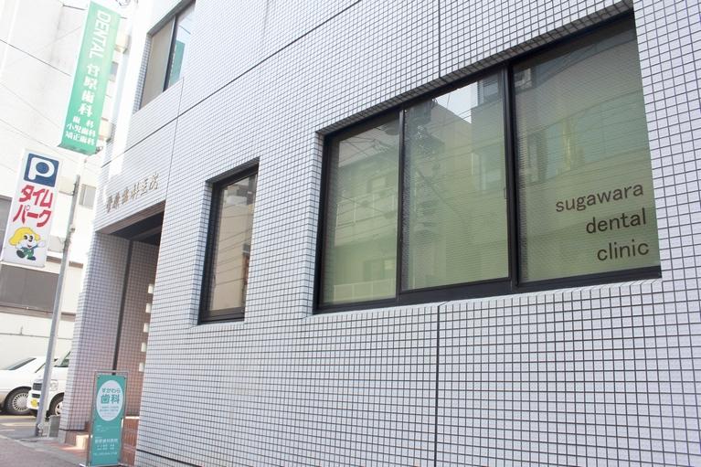 菅原歯科医院
